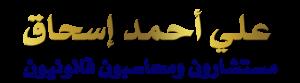 مكتب علي أحمد إسحاق